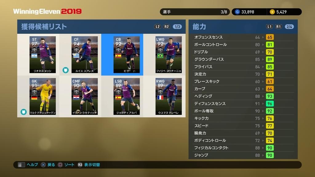 f:id:ryohei6887:20190302210412j:plain