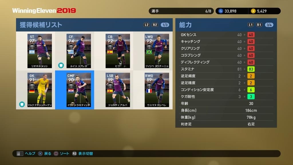f:id:ryohei6887:20190302212045j:plain