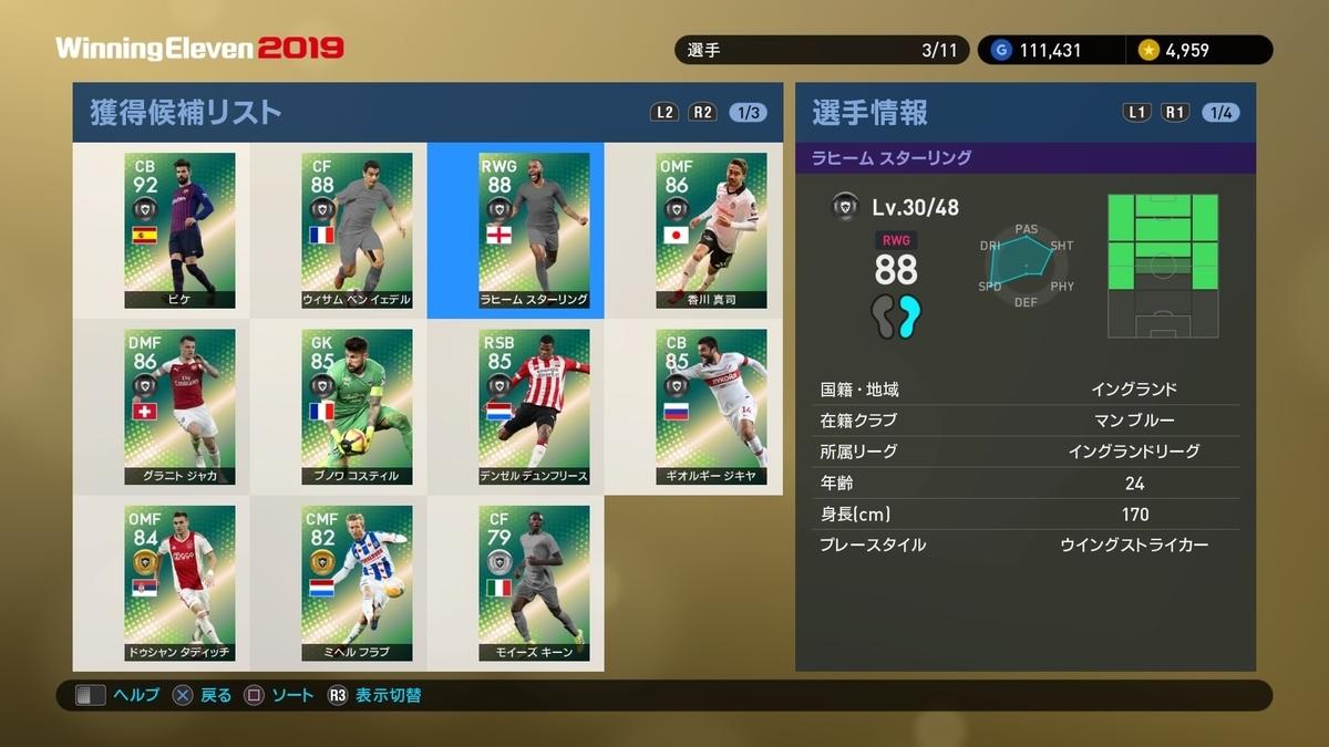 f:id:ryohei6887:20190315000955j:plain