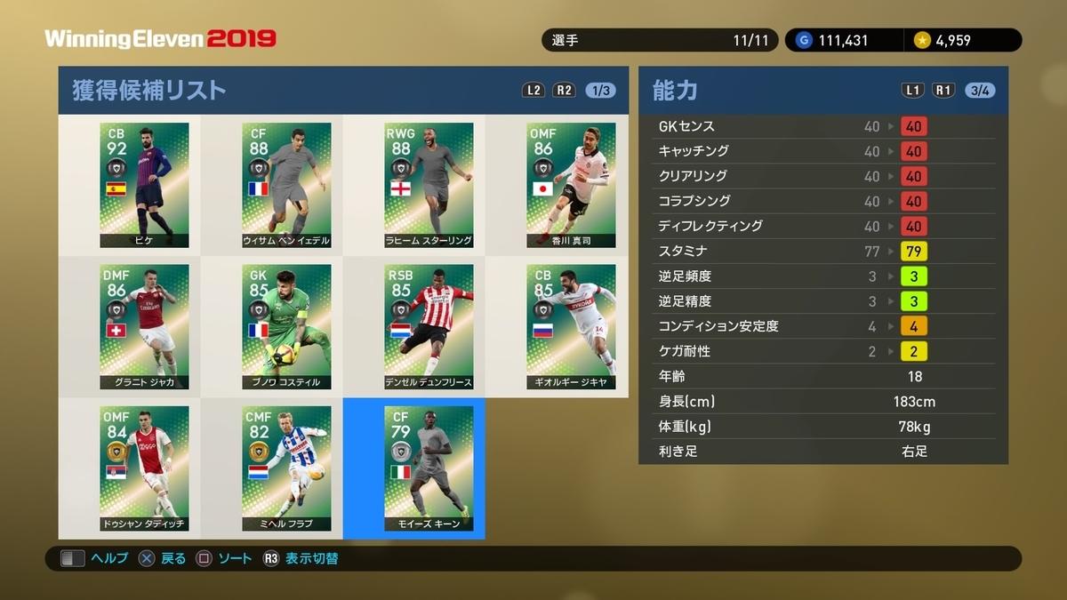 f:id:ryohei6887:20190315001219j:plain