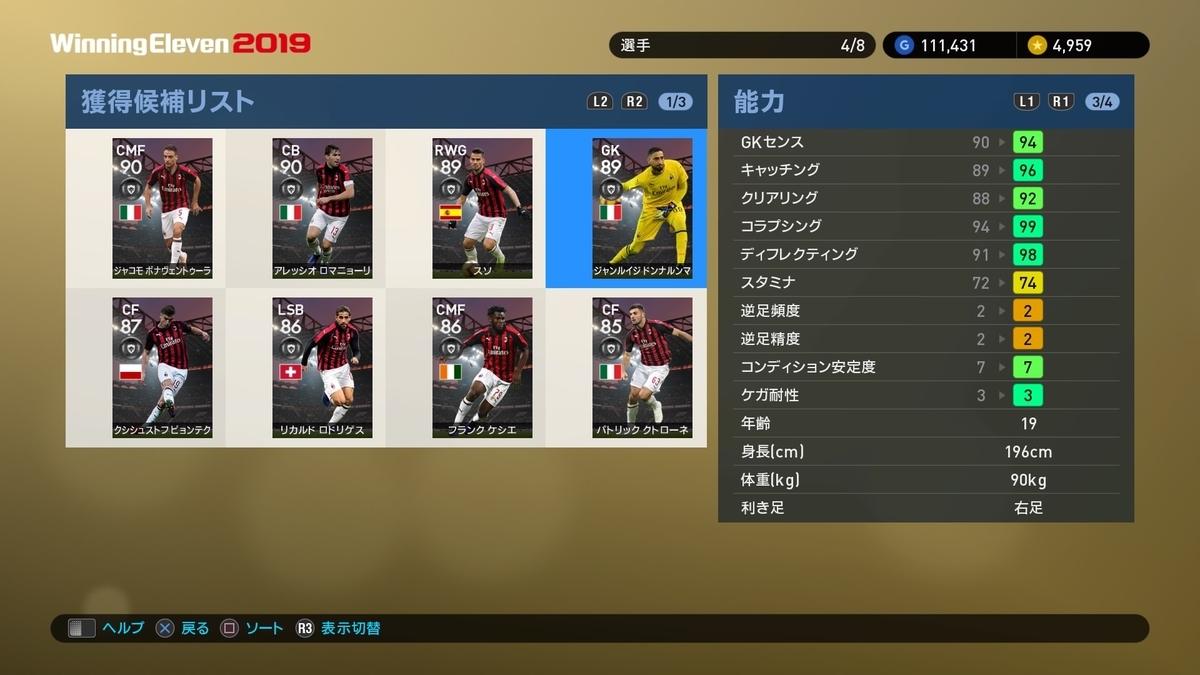 f:id:ryohei6887:20190315001339j:plain
