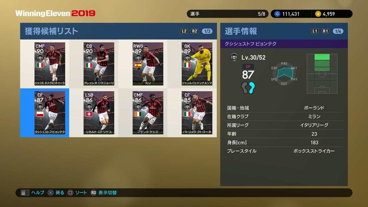 f:id:ryohei6887:20190315001424j:plain