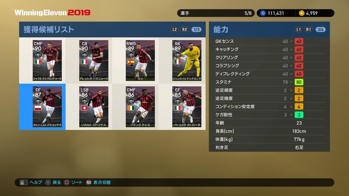 f:id:ryohei6887:20190315001430j:plain