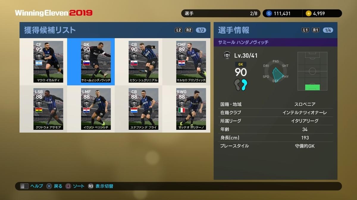 f:id:ryohei6887:20190315001834j:plain