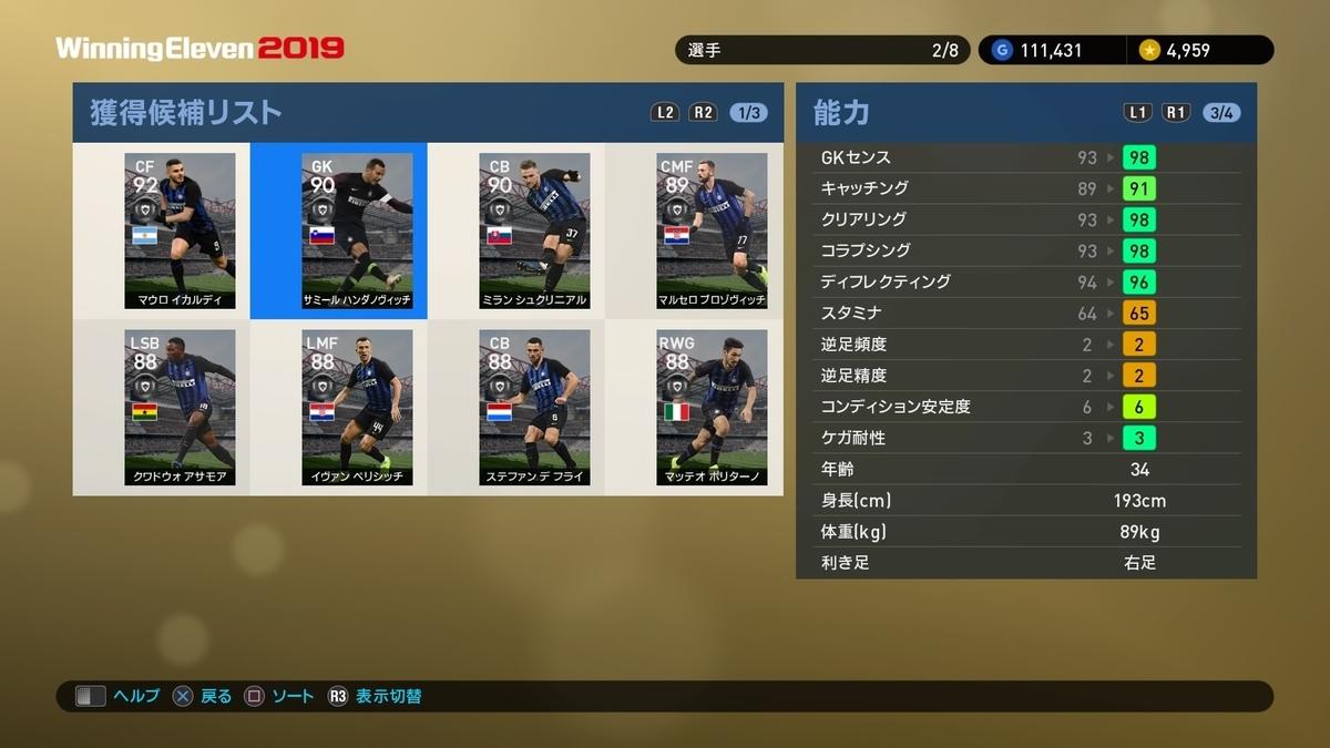 f:id:ryohei6887:20190315001900j:plain