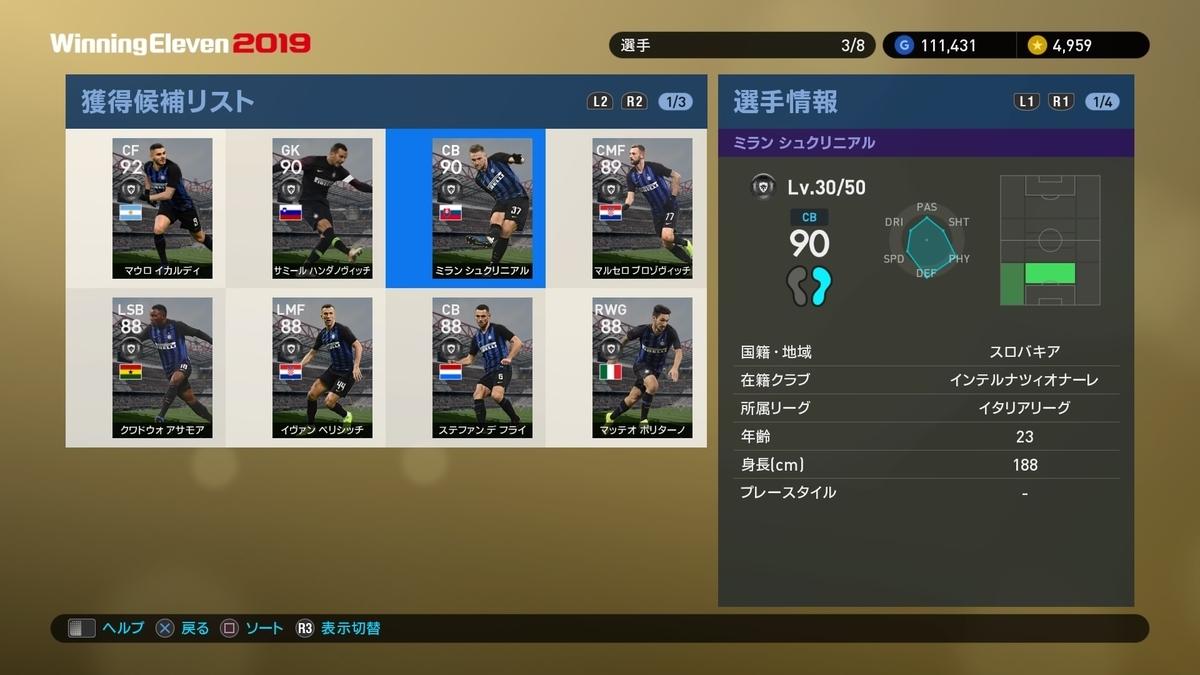 f:id:ryohei6887:20190315002002j:plain