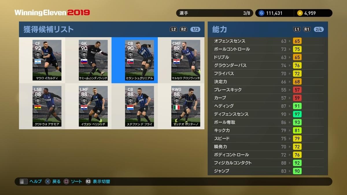 f:id:ryohei6887:20190315002011j:plain
