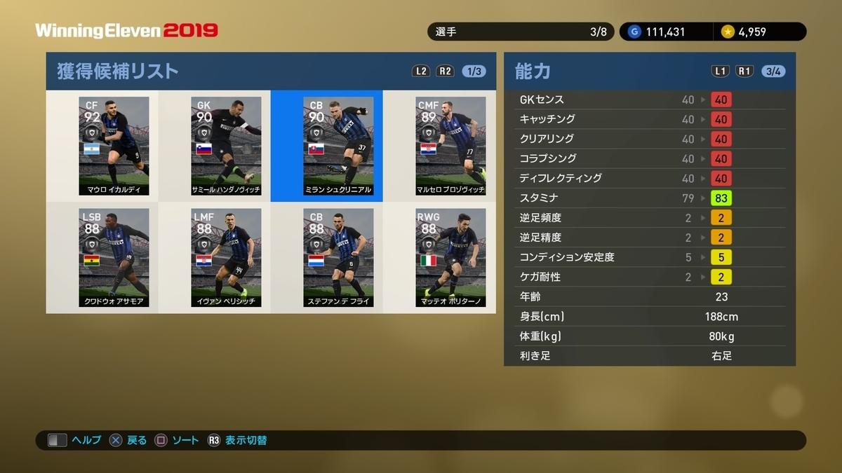 f:id:ryohei6887:20190315002016j:plain
