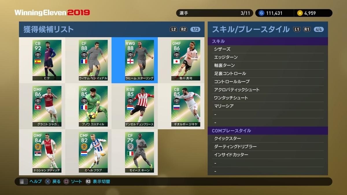 f:id:ryohei6887:20190315003808j:plain