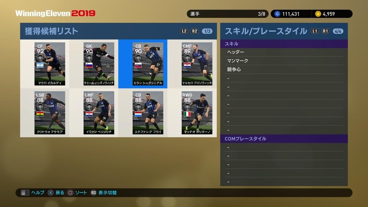 f:id:ryohei6887:20190315013309j:plain