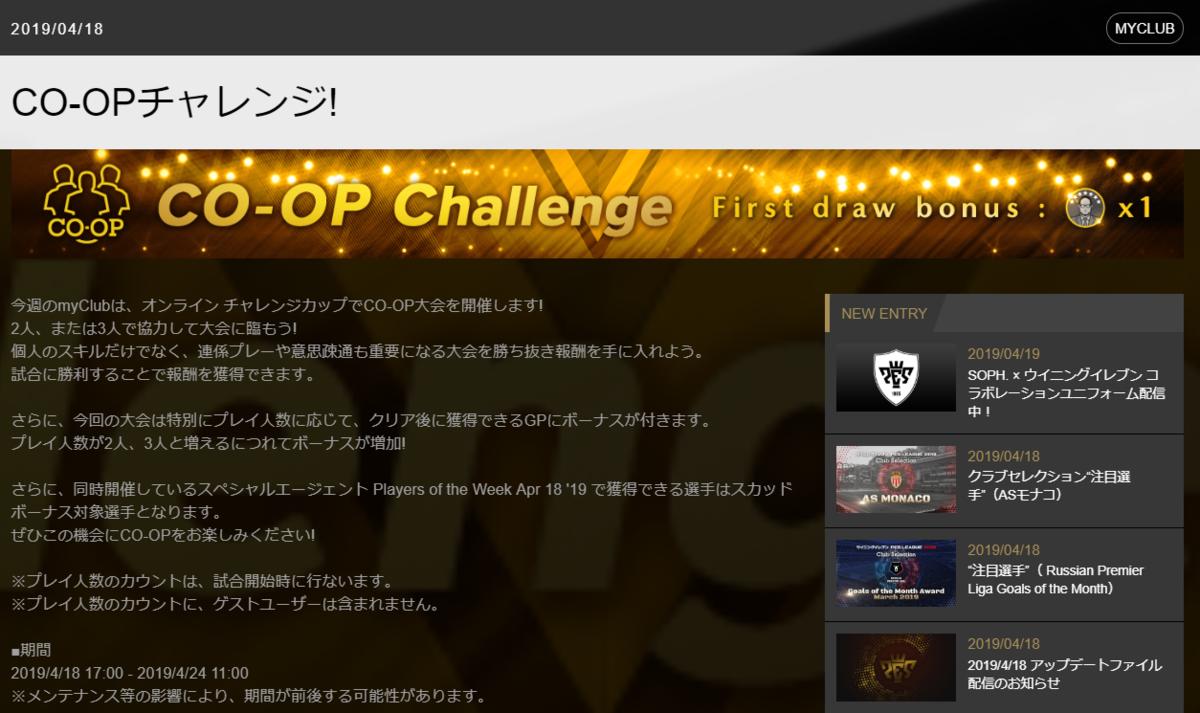 f:id:ryohei6887:20190421234746p:plain
