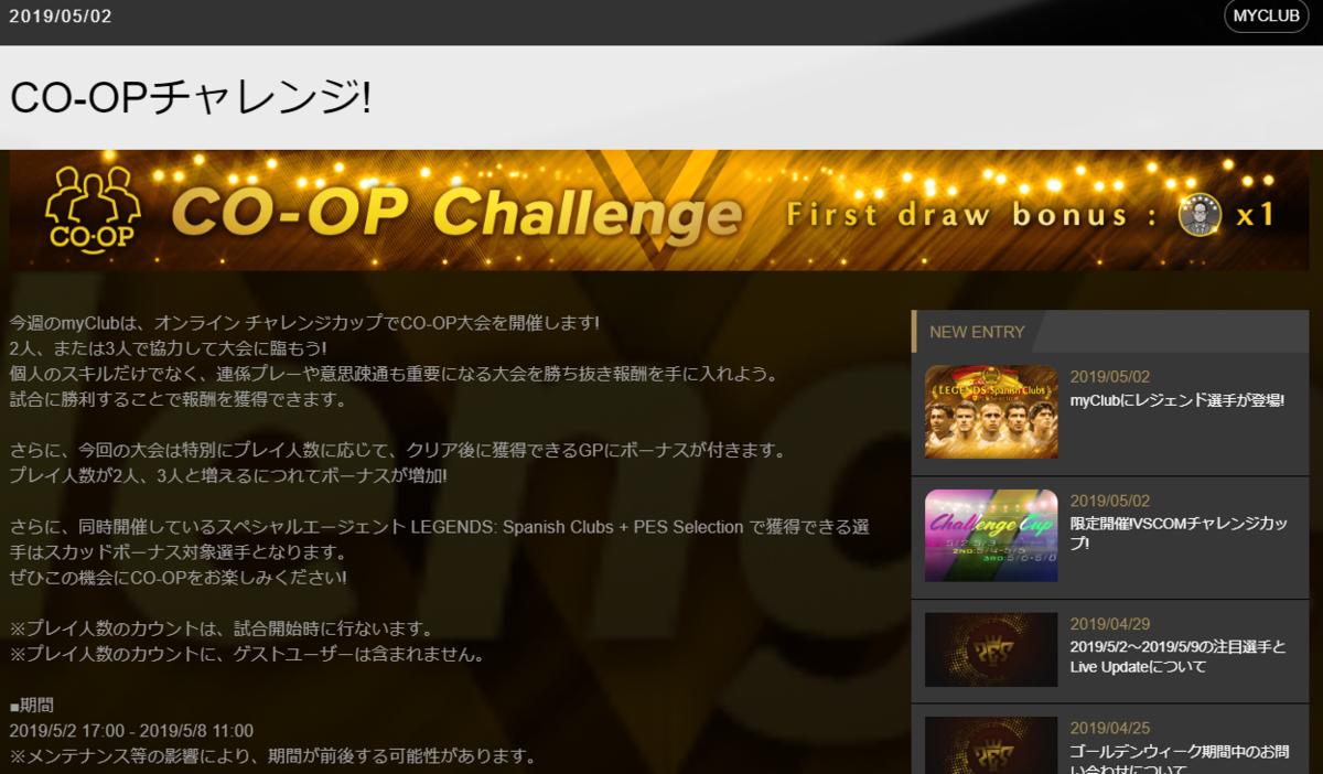 f:id:ryohei6887:20190502221810p:plain