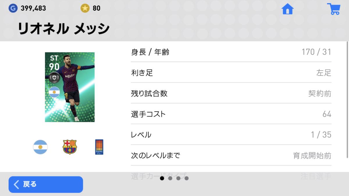 f:id:ryohei6887:20190620161628p:plain