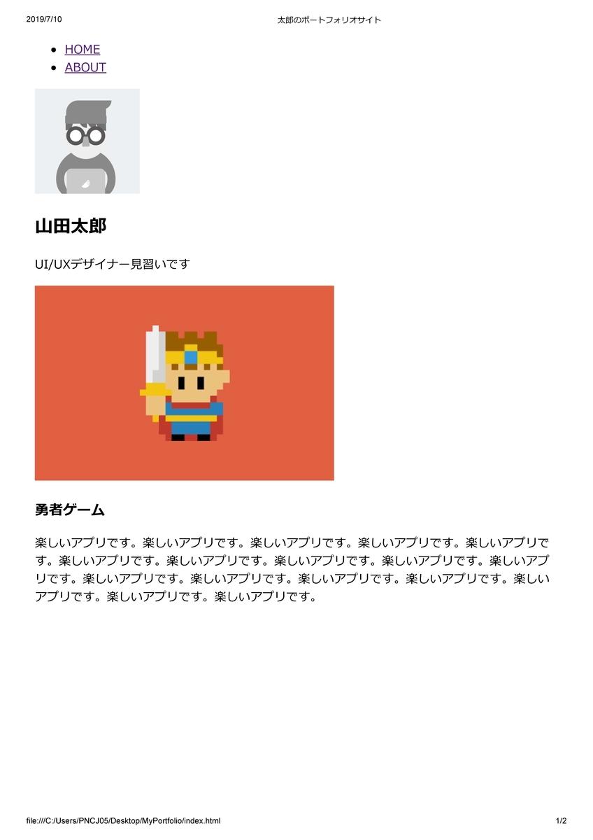f:id:ryohei6887:20190710172125j:plain