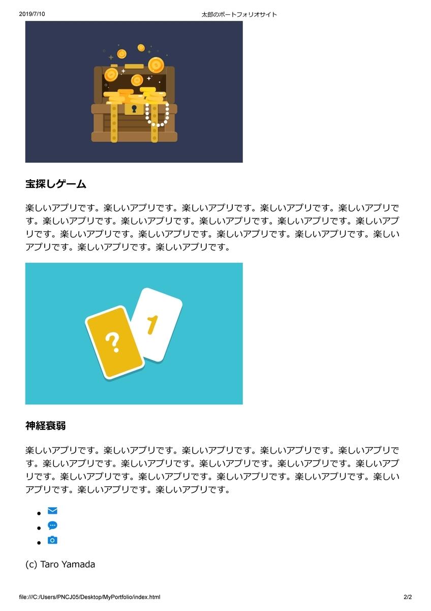 f:id:ryohei6887:20190710172144j:plain