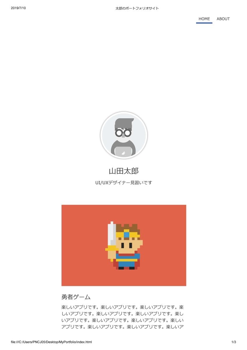 f:id:ryohei6887:20190711003320j:plain
