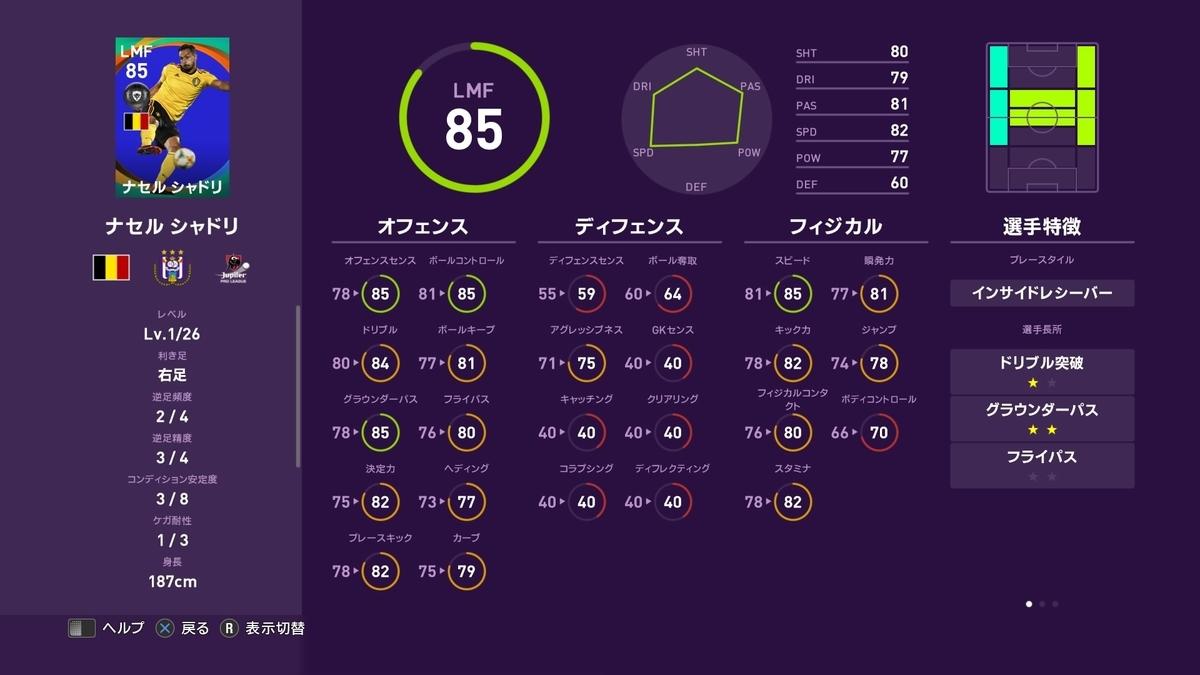 f:id:ryohei6887:20190913002813j:plain