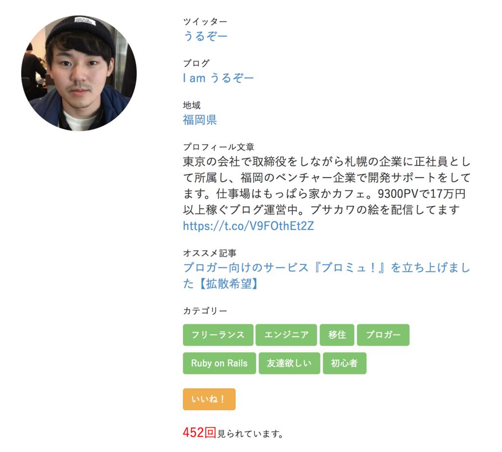 f:id:ryohei_j:20170605173536p:plain