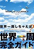 新装改訂版 WORLD JOURNEY