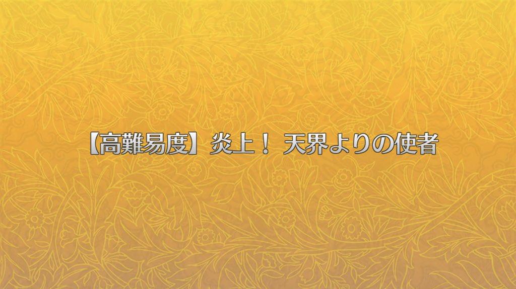 f:id:ryohu-blog-fgo:20180420204946j:plain