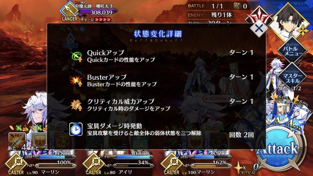 f:id:ryohu-blog-fgo:20180420220710j:plain