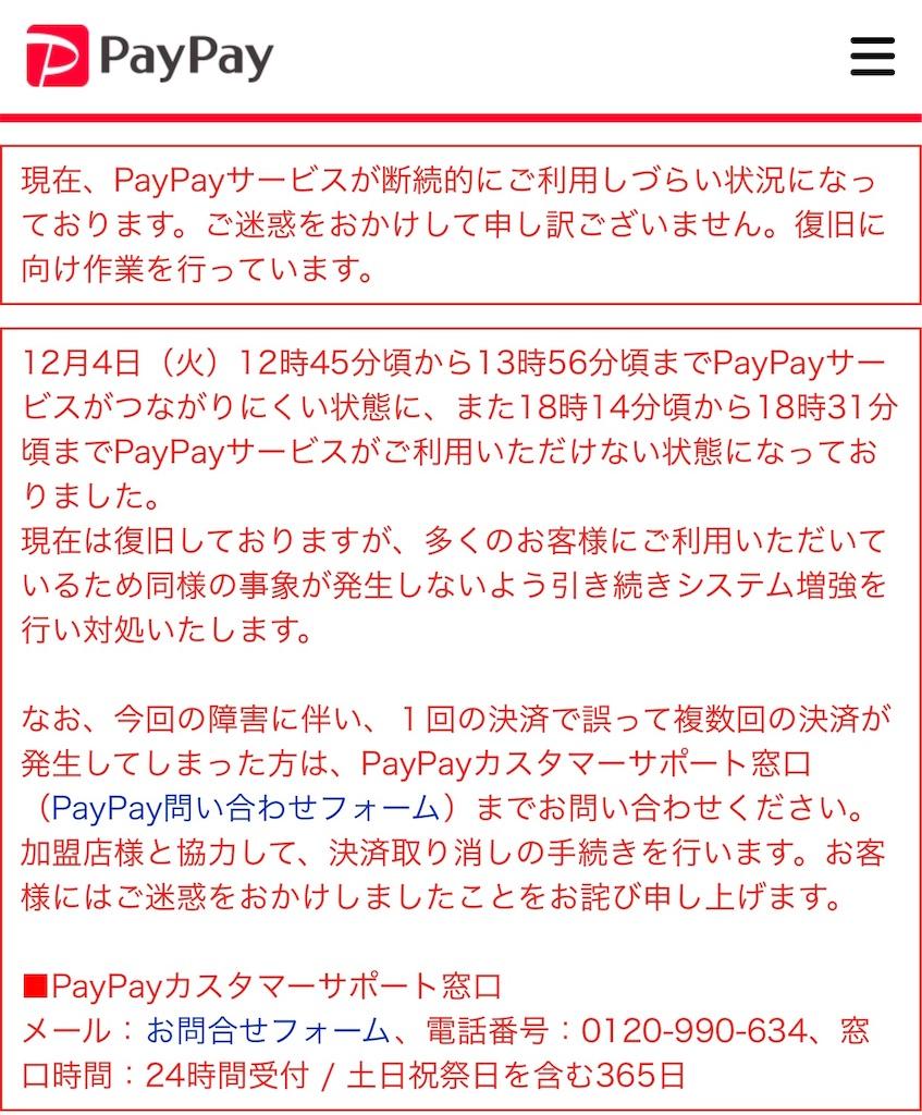 f:id:ryoji031245:20181205074847j:image