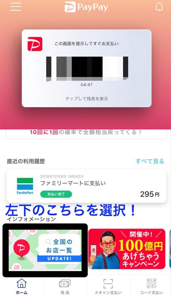 f:id:ryoji031245:20181210195932j:image
