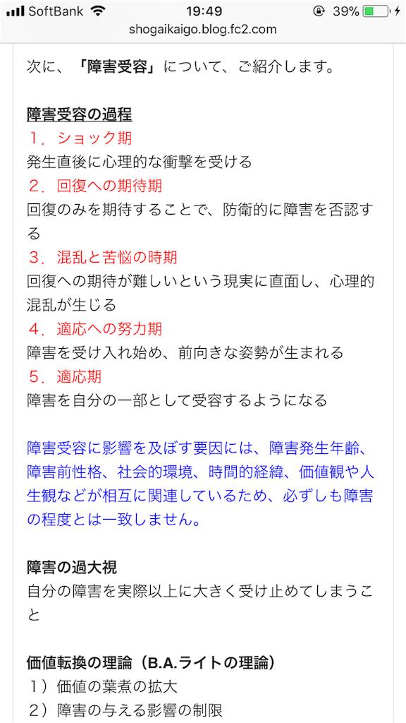 f:id:ryokanamama:20180303195504p:image