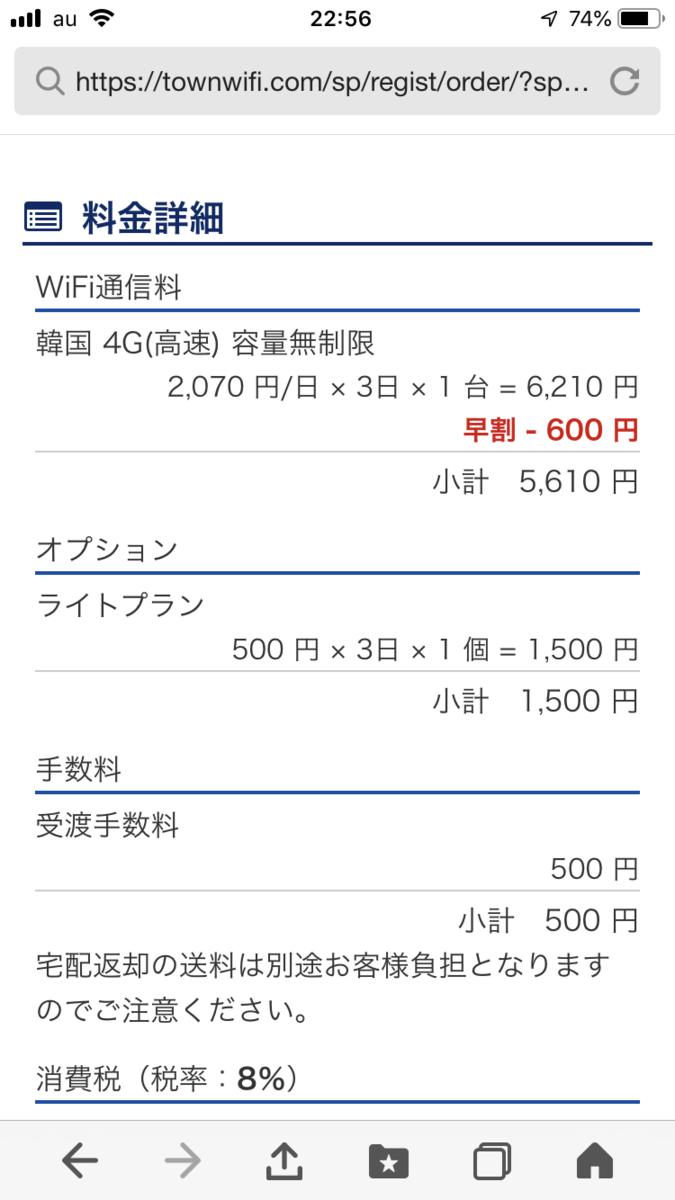 f:id:ryoko-odekake:20190827230908p:plain
