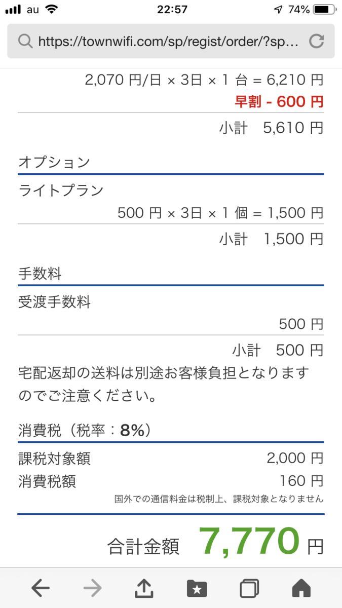 f:id:ryoko-odekake:20190827231027p:plain