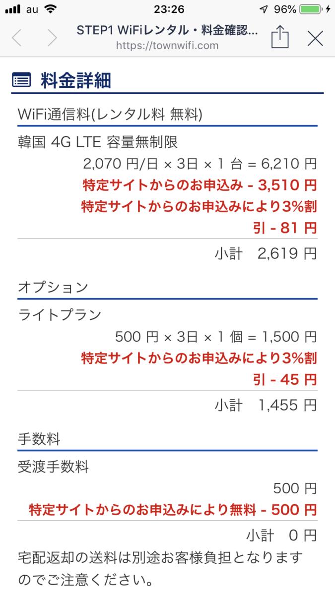 f:id:ryoko-odekake:20190827231206p:plain