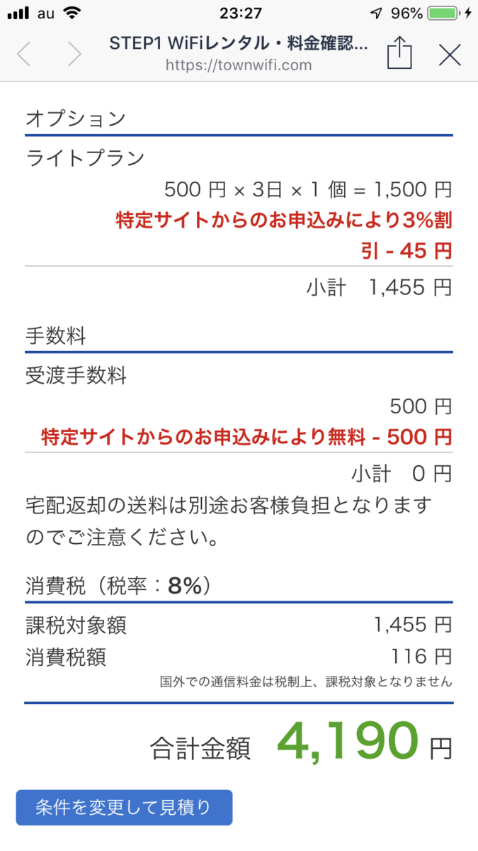f:id:ryoko-odekake:20190827231222p:plain