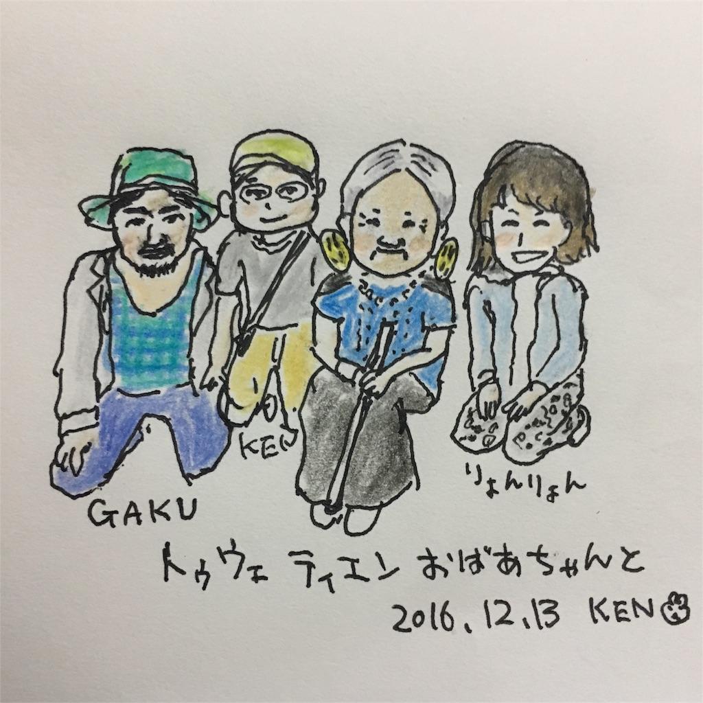 f:id:ryoko828m:20161229134046j:plain