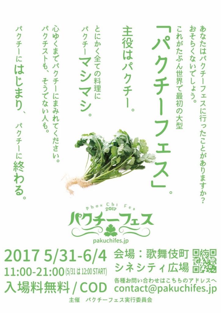 f:id:ryoko_shimbun:20170516135813j:plain