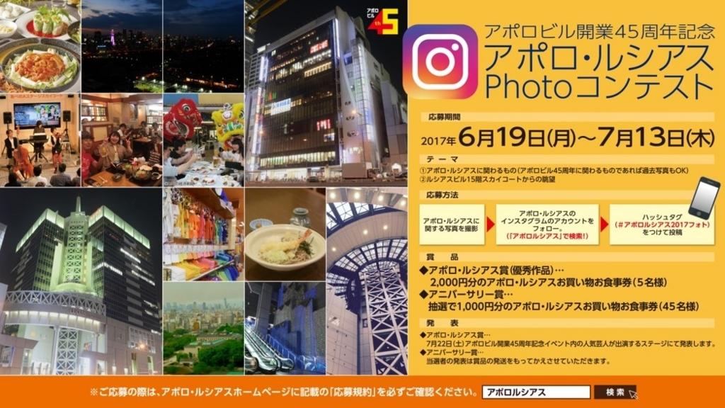 f:id:ryoko_shimbun:20170620131937j:plain