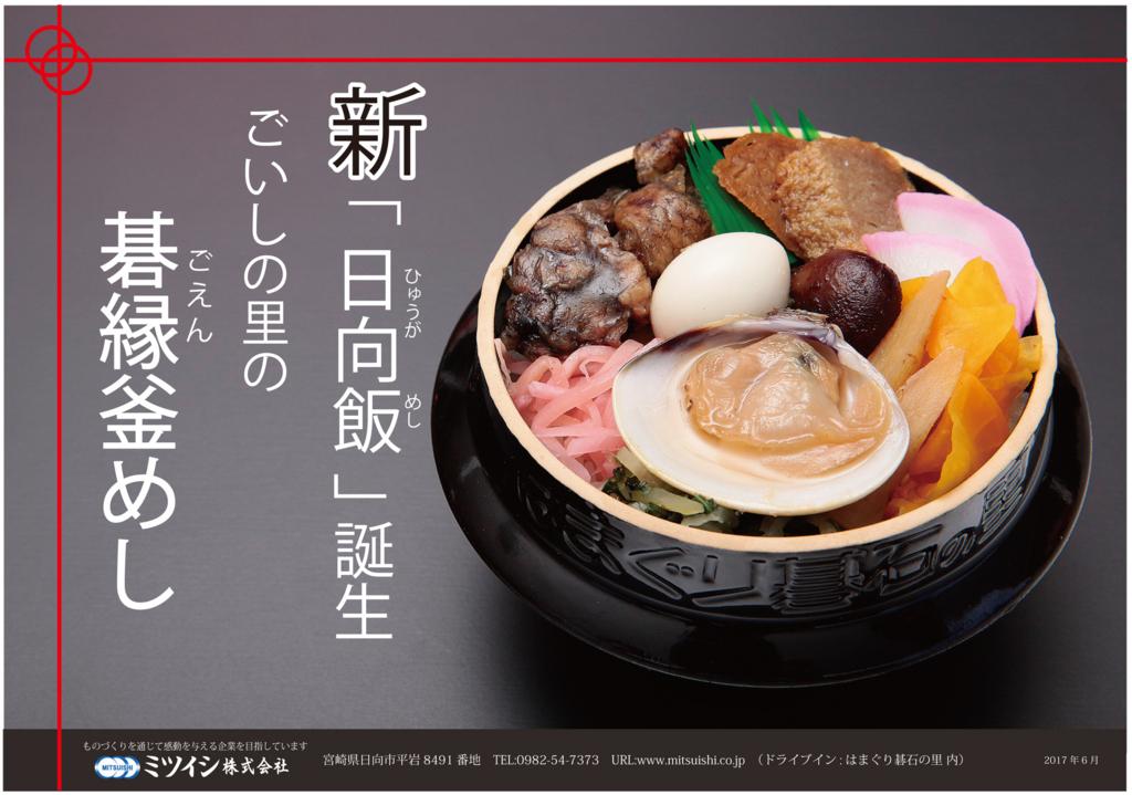 f:id:ryoko_shimbun:20170621102627j:plain