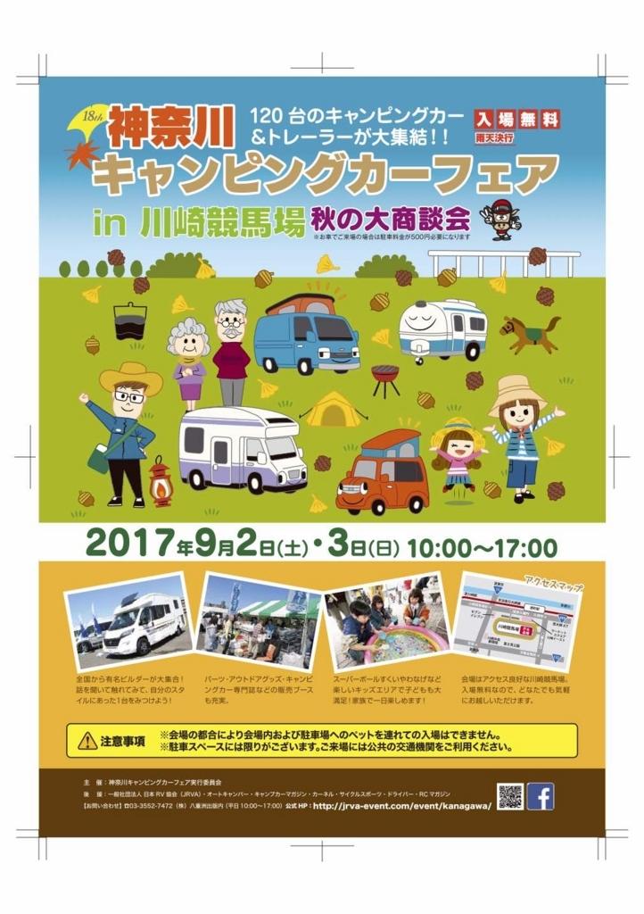 f:id:ryoko_shimbun:20170719165612j:plain