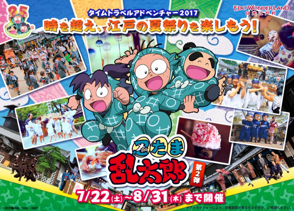 f:id:ryoko_shimbun:20170727160253j:plain
