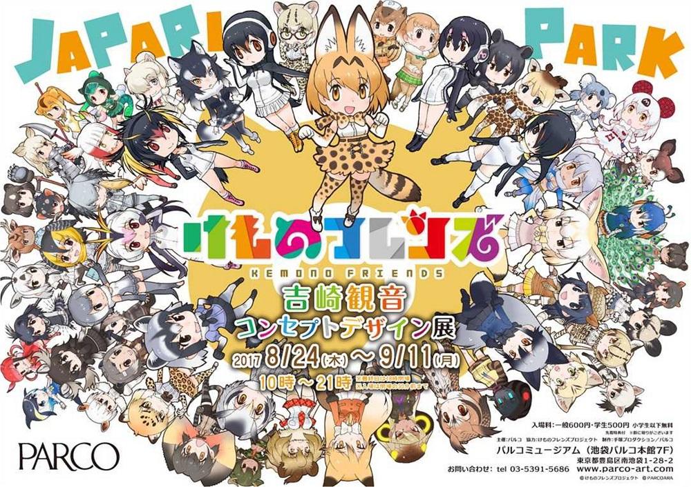 f:id:ryoko_shimbun:20170727171932j:plain