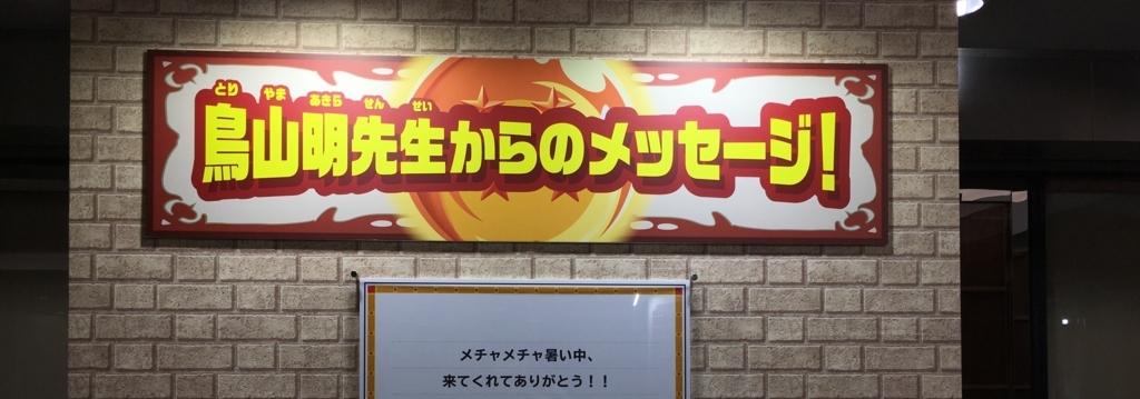 f:id:ryoko_shimbun:20170810223545j:plain