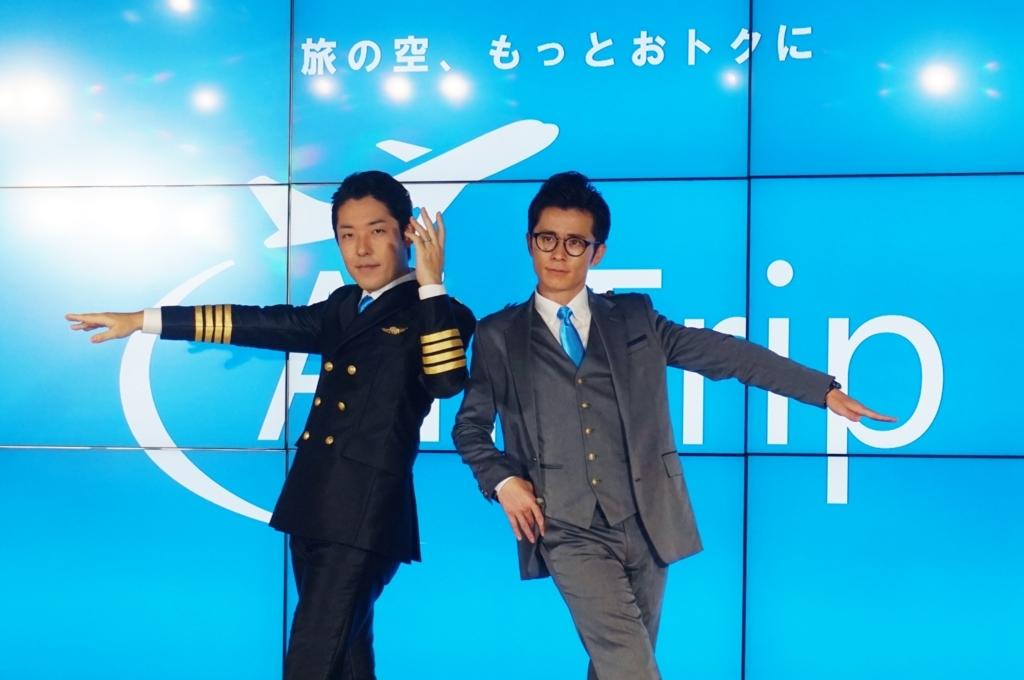 航空会社のイメージキャラクターのオリエンタルラジオ