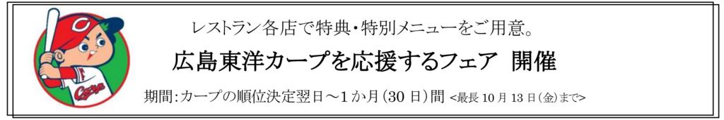 f:id:ryoko_shimbun:20170913154726j:plain