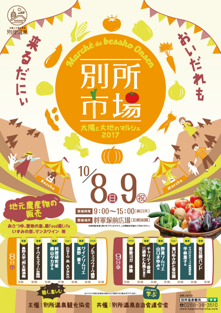 f:id:ryoko_shimbun:20170928100220j:plain