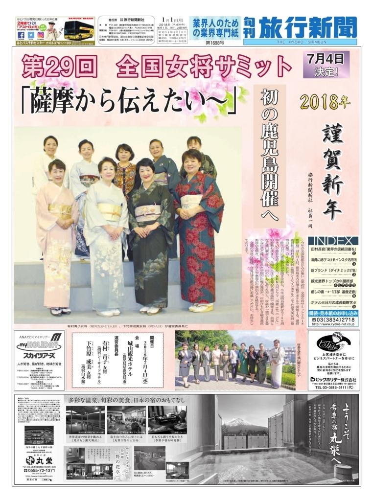 f:id:ryoko_shimbun:20180209200632j:plain