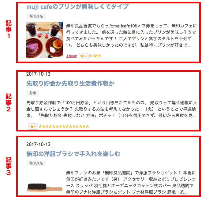 f:id:ryokoblog:20171018125258p:plain