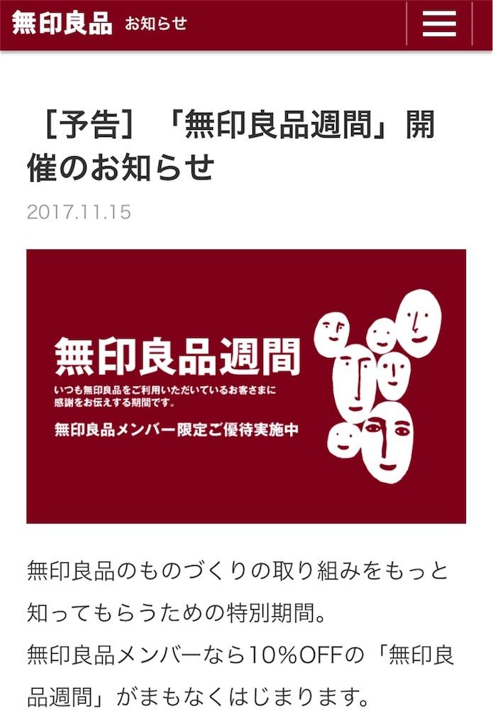 f:id:ryokoblog:20171115194848j:image