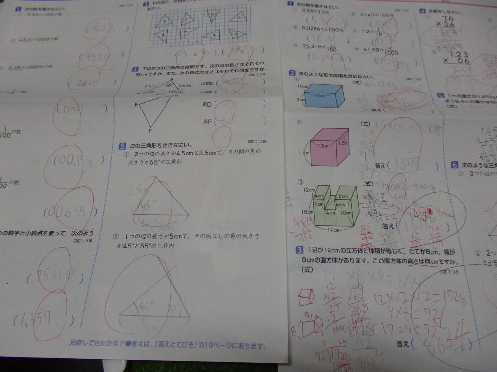 f:id:ryokomama:20160210214541j:plain