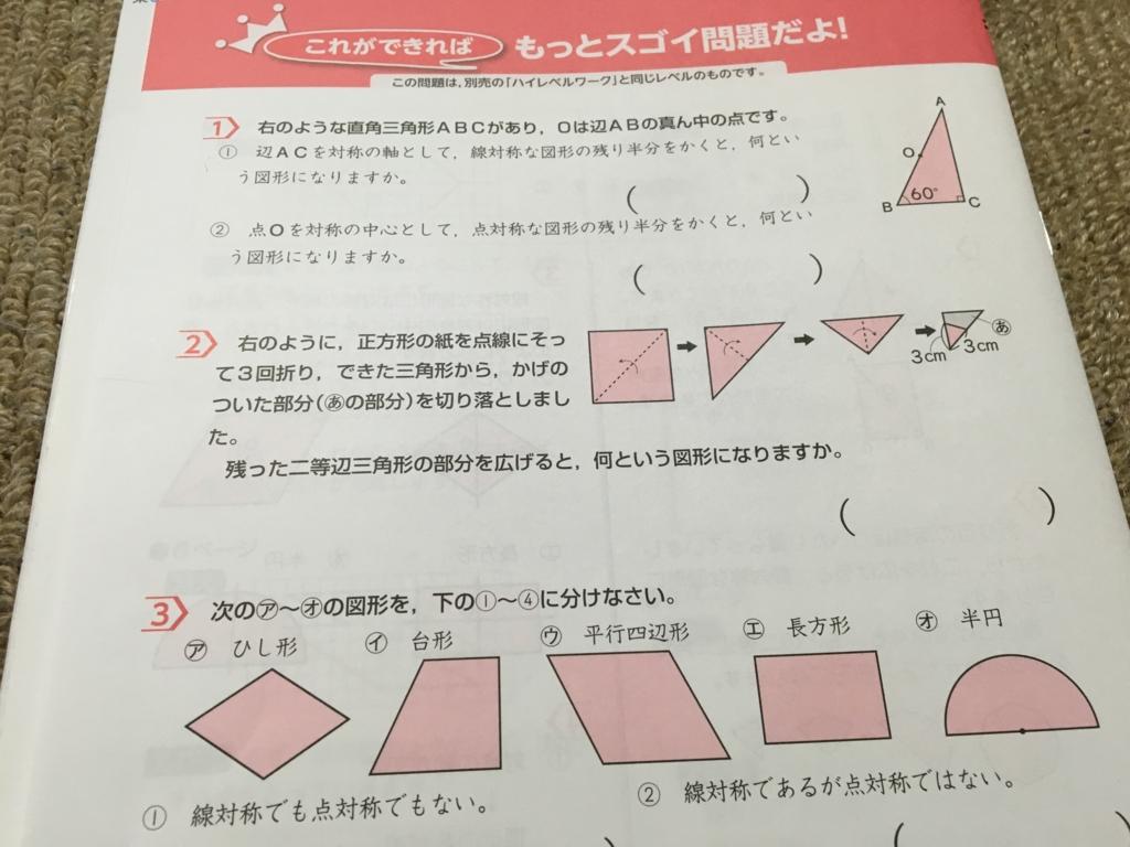 f:id:ryokomama:20160722205915j:plain