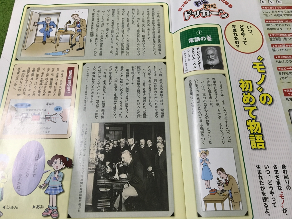 f:id:ryokomama:20160722211702j:plain