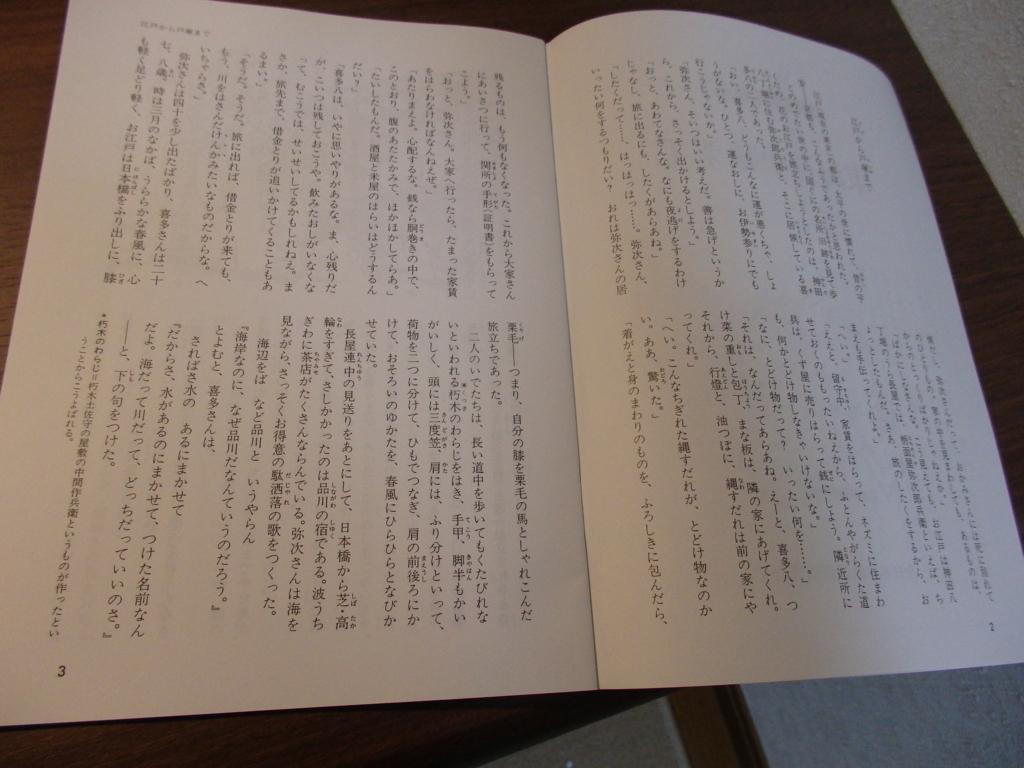f:id:ryokomama:20170427103018j:plain